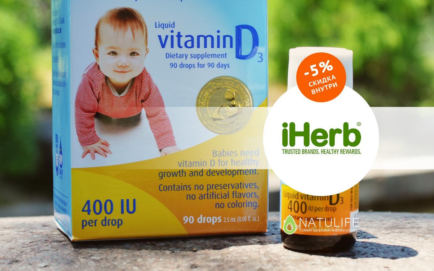 Витамин Д для детей: какой выбрать